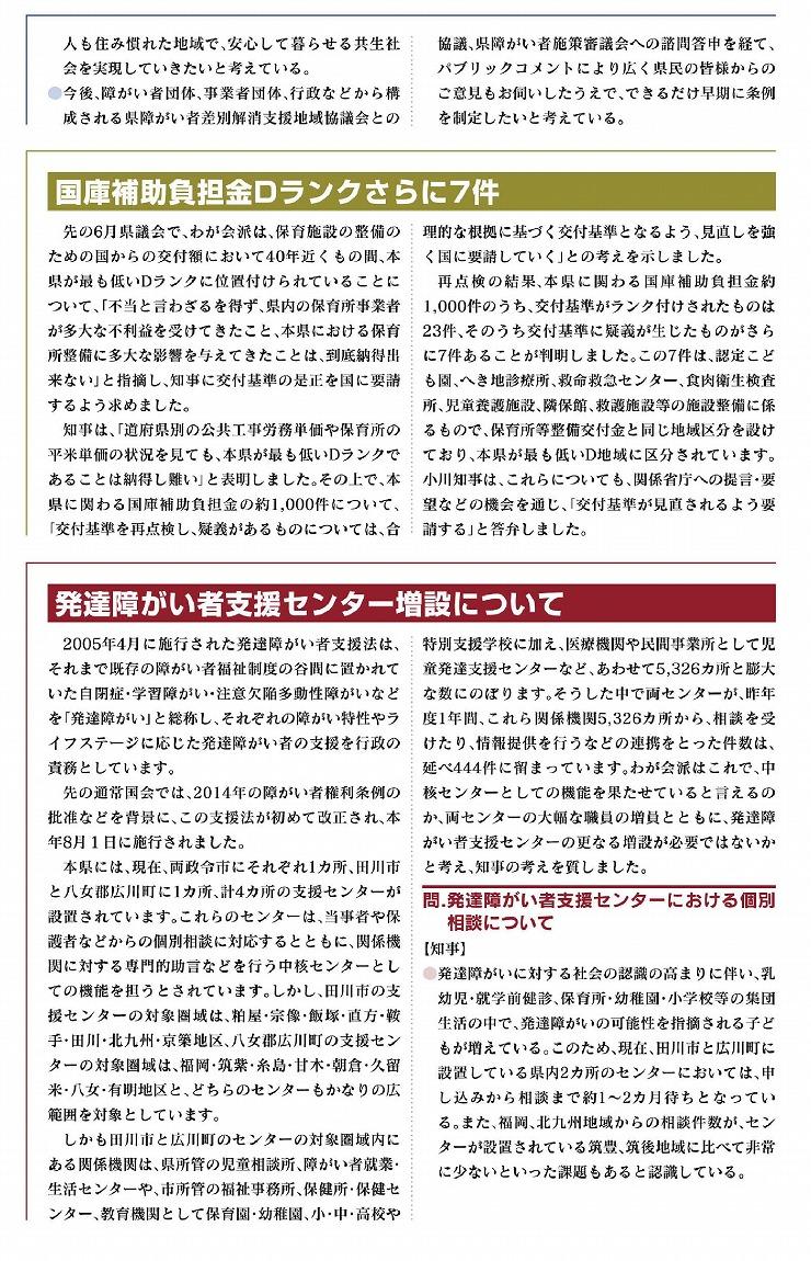 福岡県議会議員 吉村敏男 県政報告 第40号