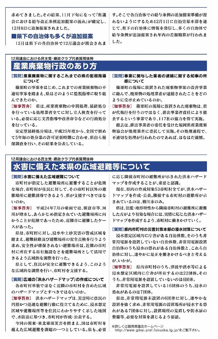 福岡県議会議員 吉村敏男 県政報告 第37号
