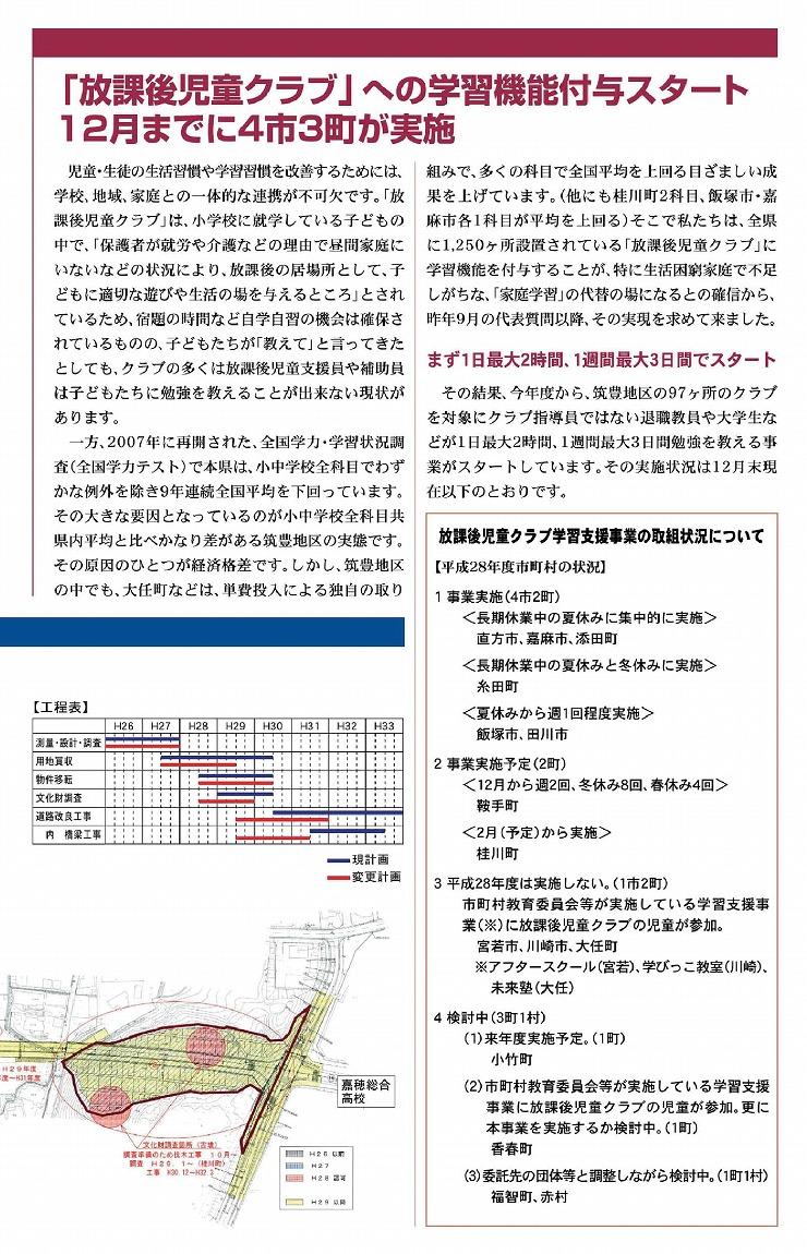 福岡県議会議員 吉村敏男 県政報告 第41号
