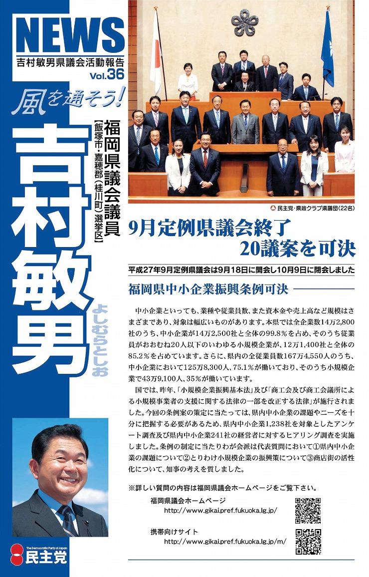 福岡県議会議員 吉村敏男 県政報告 第36号