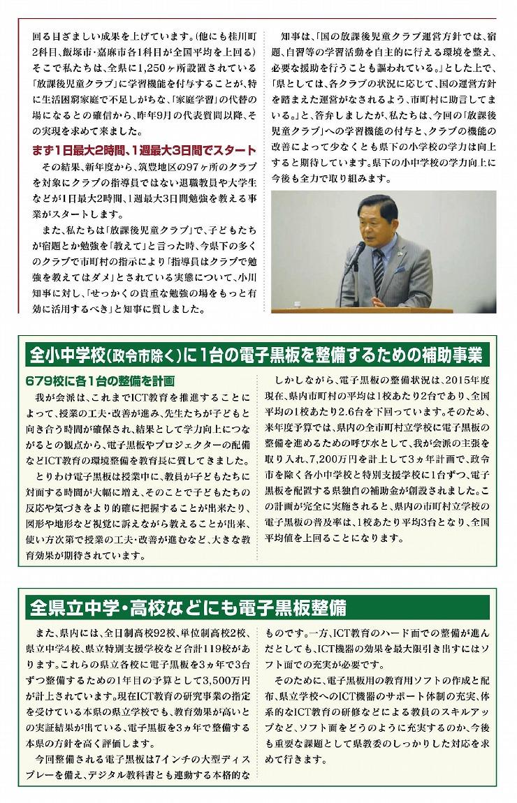 福岡県議会議員 吉村敏男 県政報告 第38号