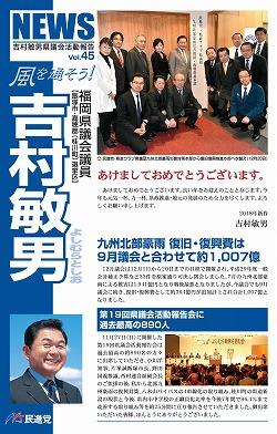 福岡県議会議員 吉村敏男 県議会活動報告 Vol.45