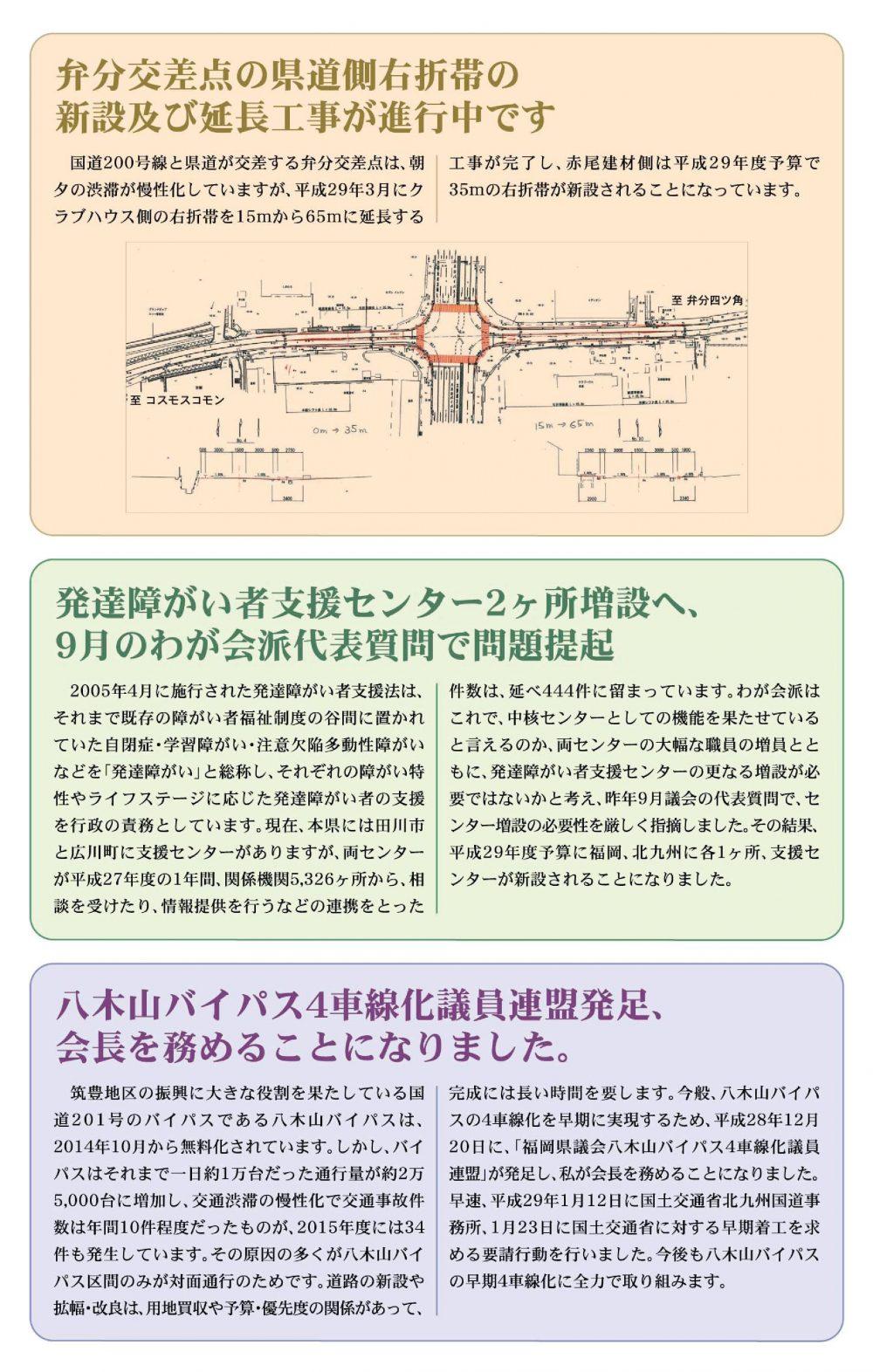 福岡県議会議員 吉村敏男 県政報告 第42号