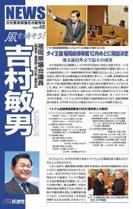吉村敏男 県議会活動報告 Vol.46