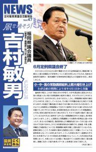 吉村敏男 県議会活動報告 Vol.47