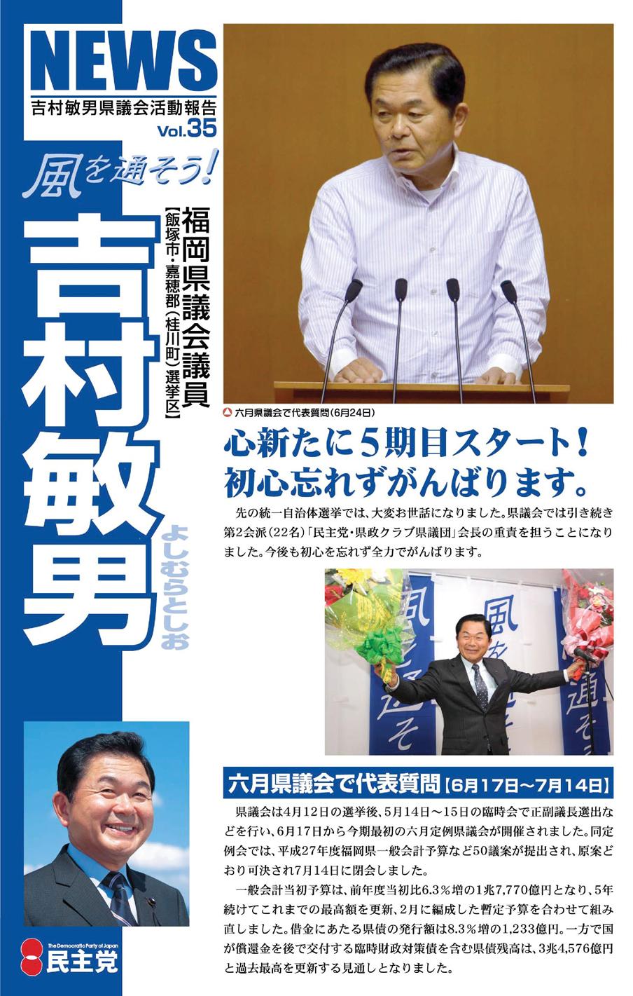 福岡県議会議員 吉村敏男 県政報告 第35号