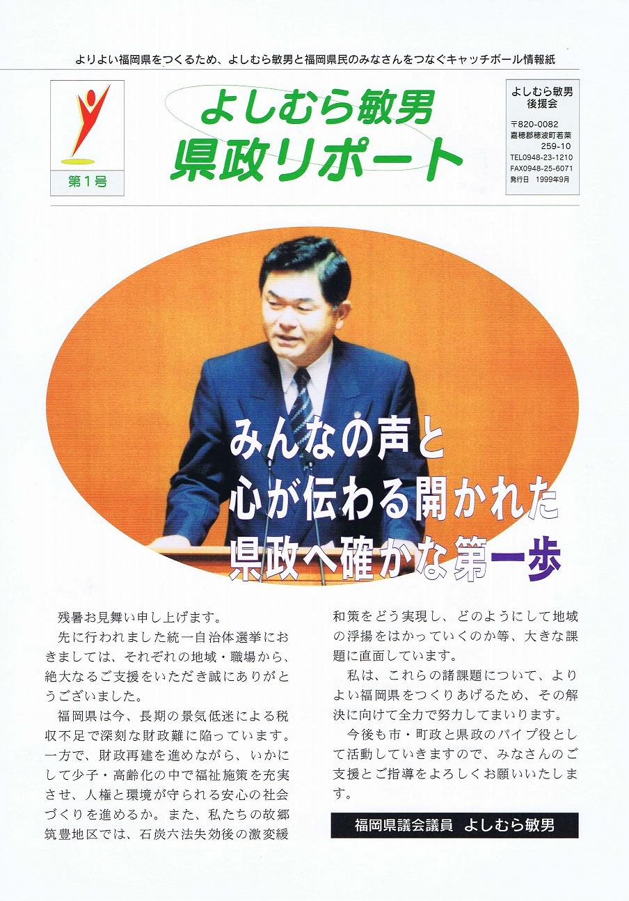 福岡県議会副議長 吉村敏男 県政報告 第01号