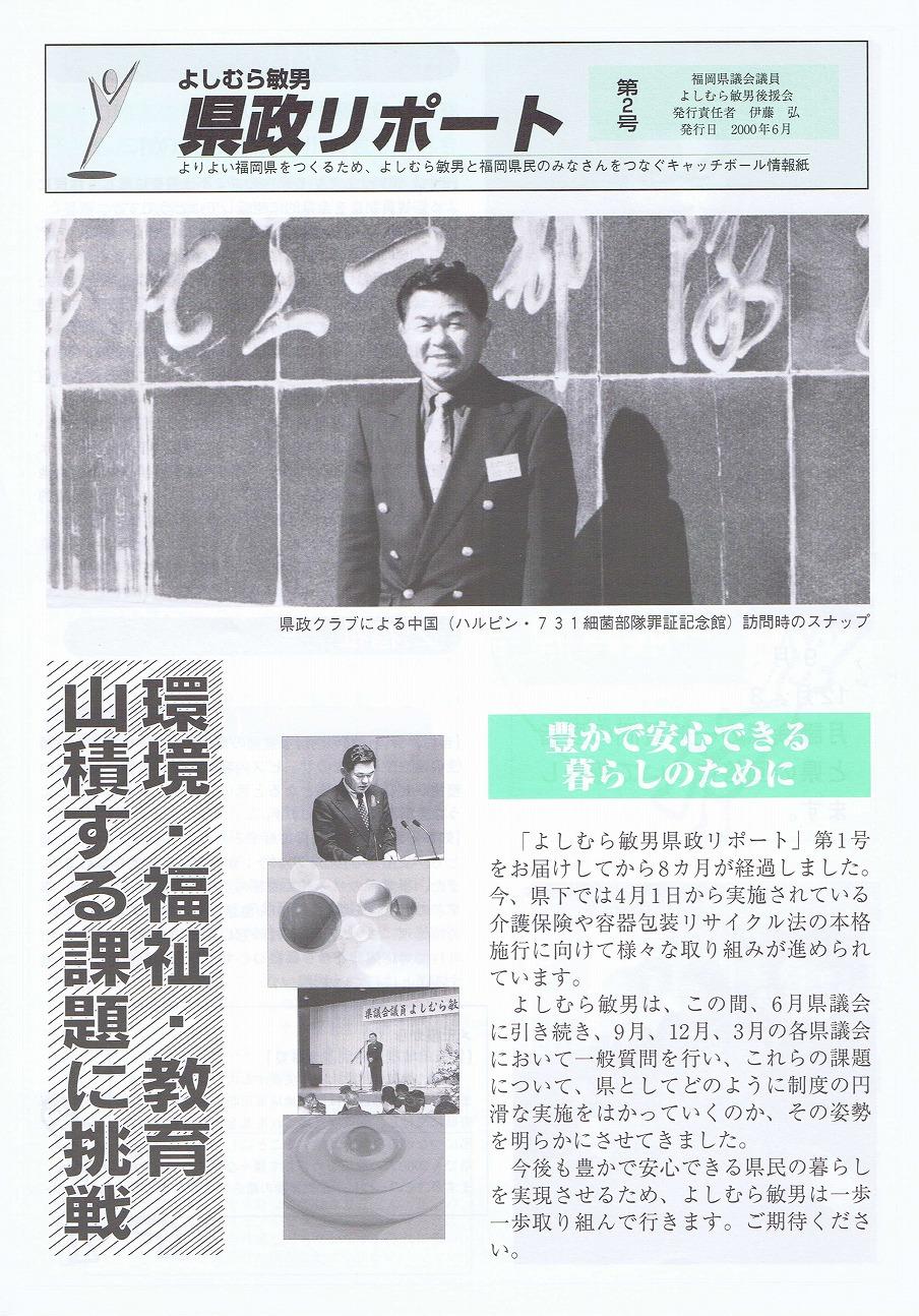 福岡県議会副議長 吉村敏男 県政報告 第02号