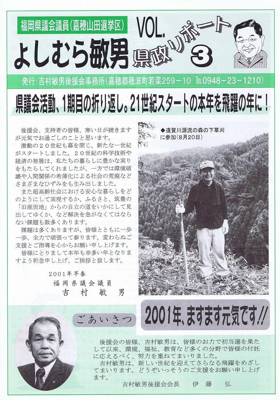 福岡県議会副議長 吉村敏男 県政報告 第03号