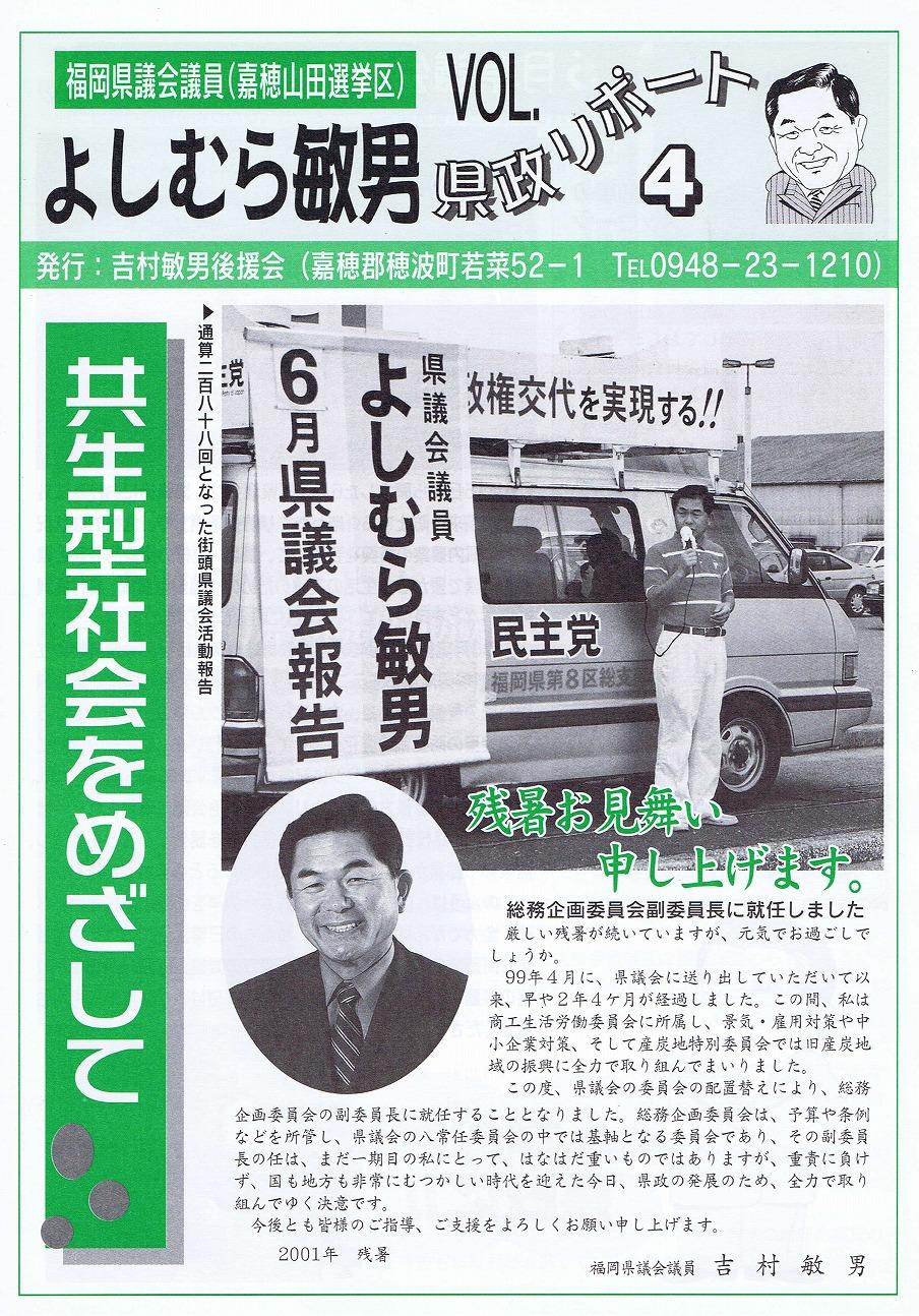 福岡県議会議員 吉村敏男 県政報告 第04号