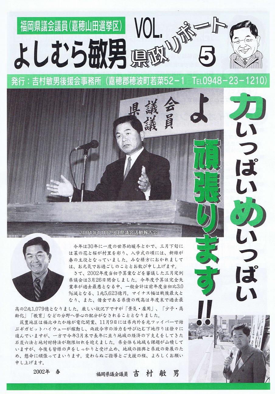福岡県議会議員 吉村敏男 県政報告 第05号