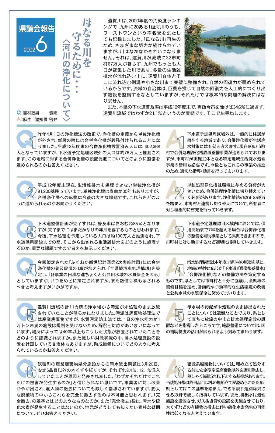 福岡県議会議員 吉村敏男 県政報告 第06号