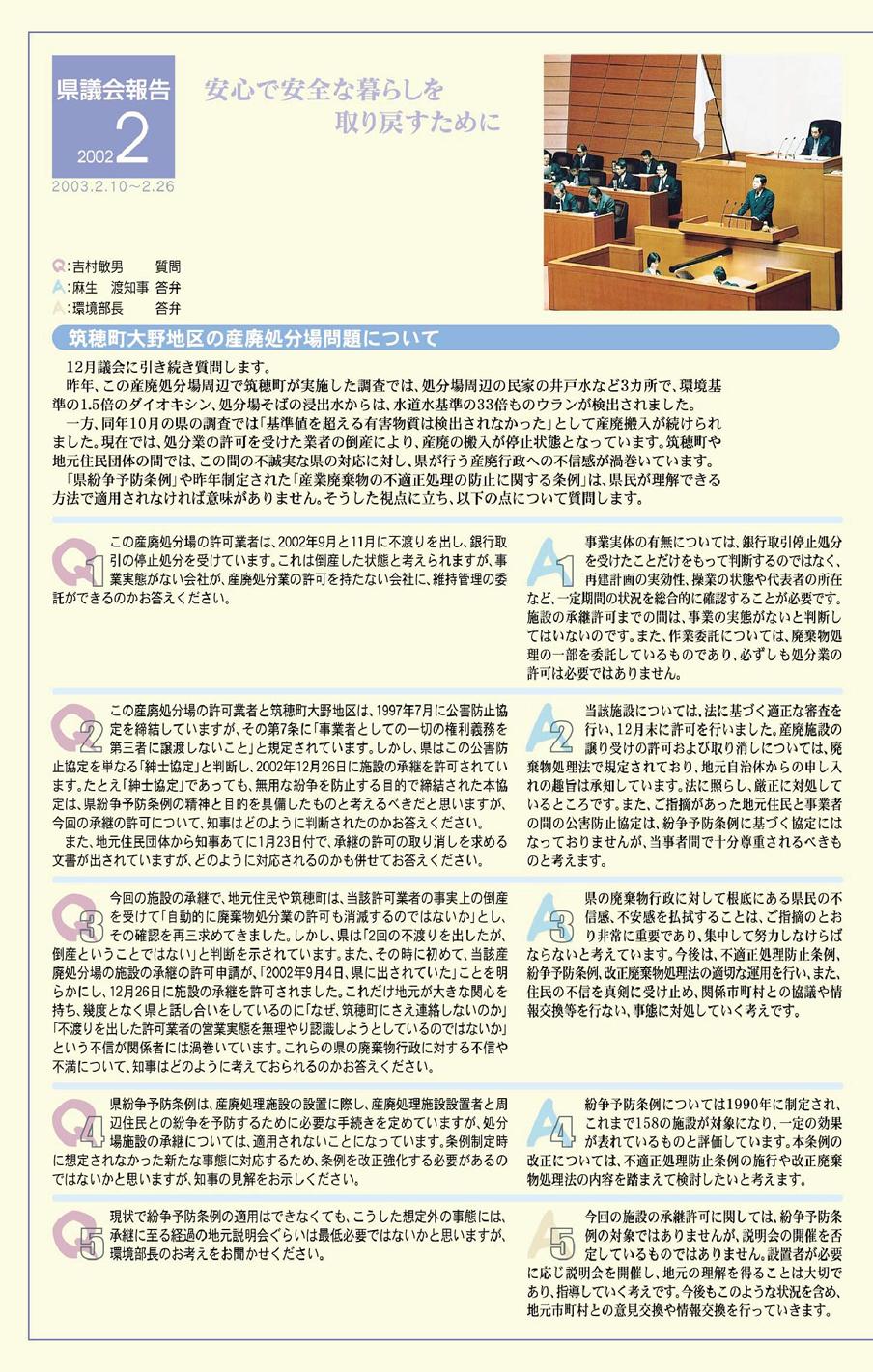 福岡県議会議員 吉村敏男 県政報告 第07号