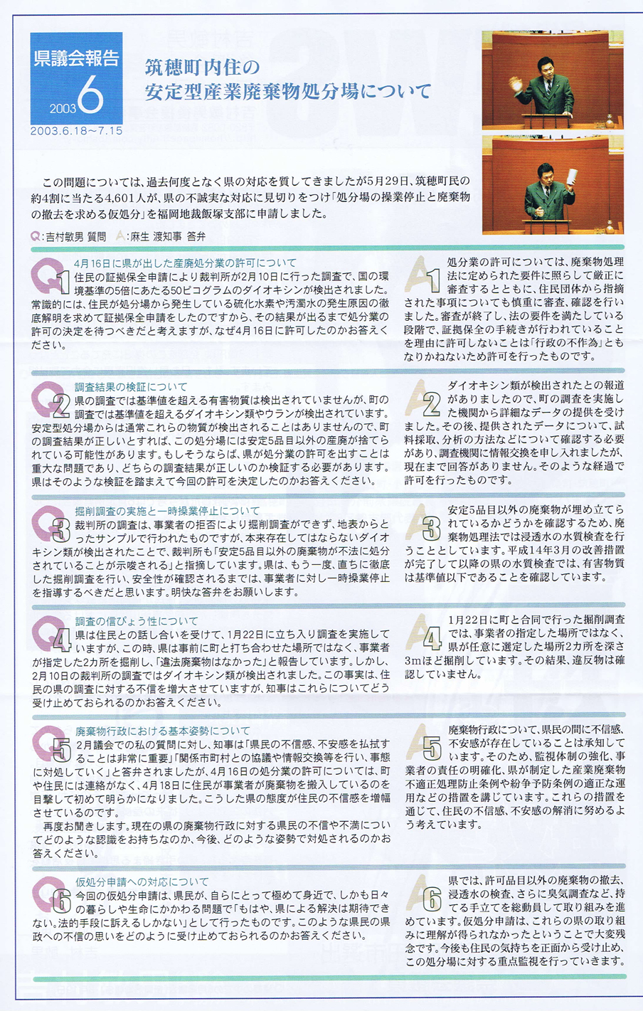 福岡県議会議員 吉村敏男 県政報告 第08号
