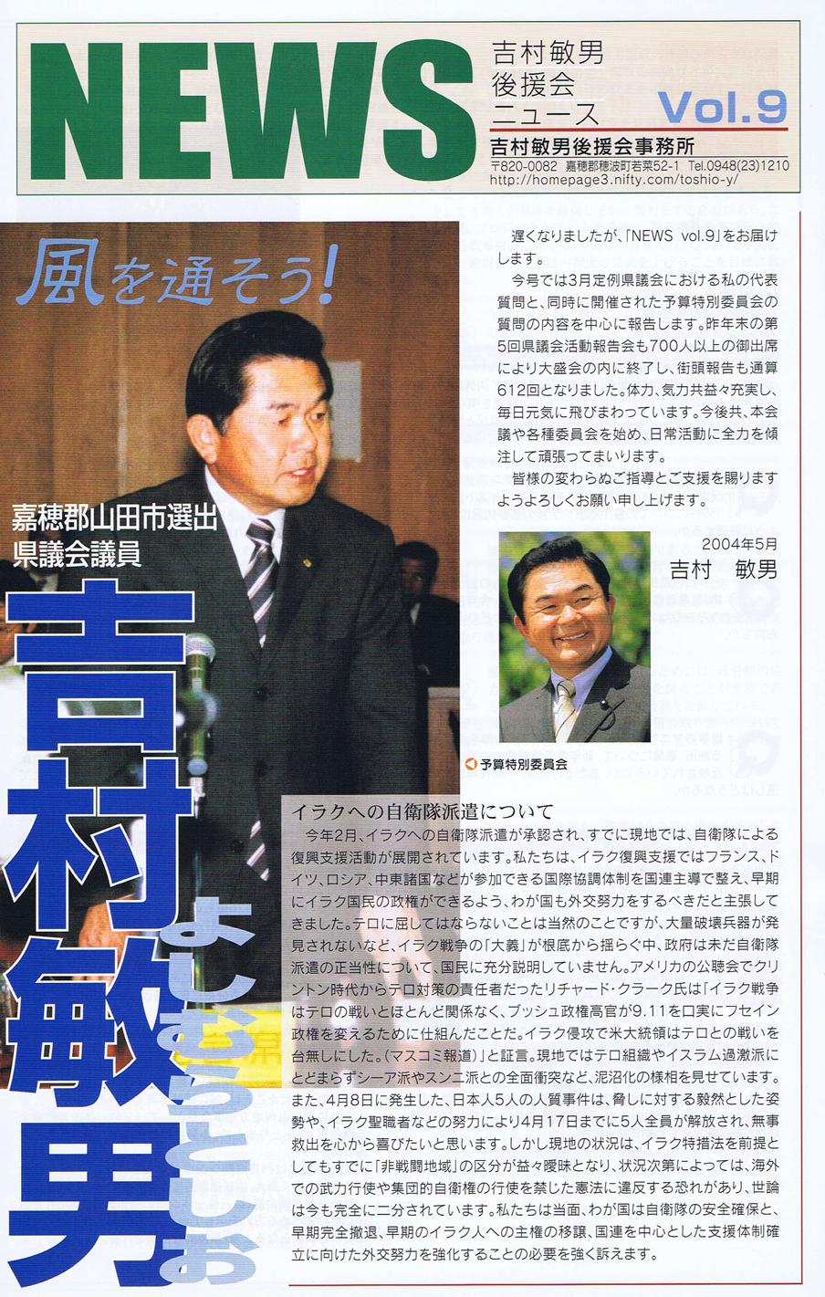 福岡県議会議員 吉村敏男 県政報告 第09号