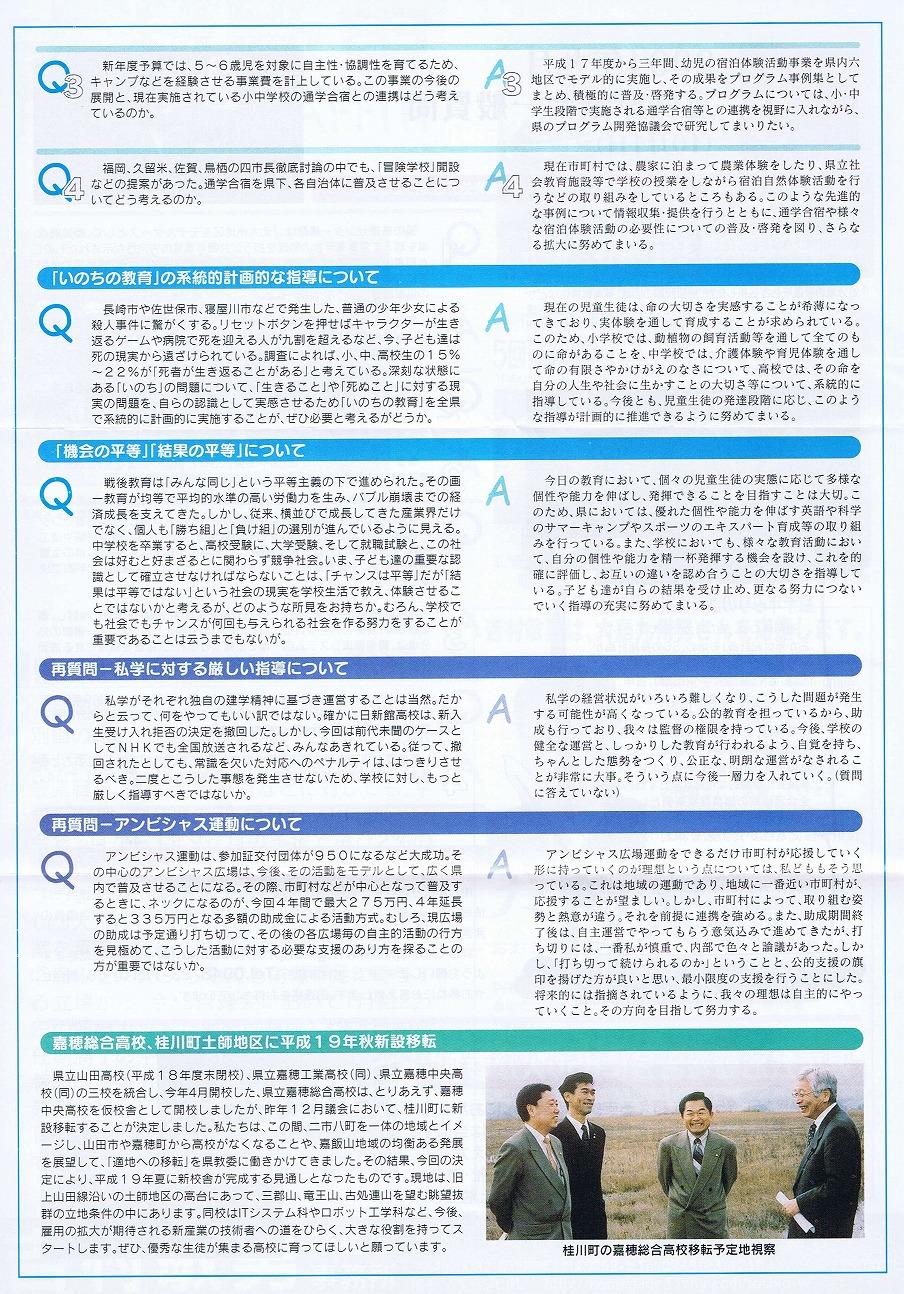 福岡県議会議員 吉村敏男 県政報告 第10号