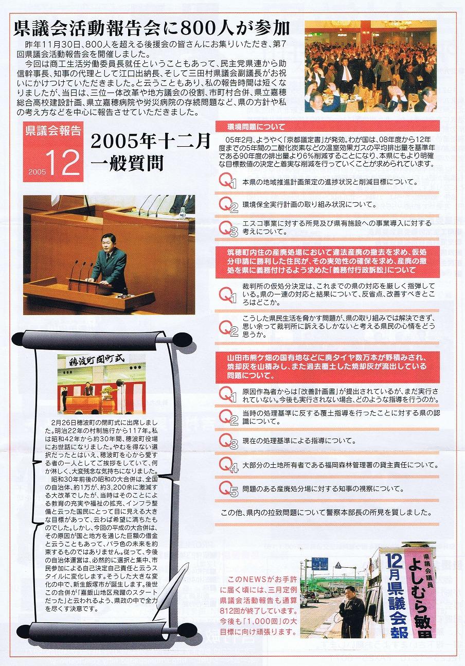 福岡県議会議員 吉村敏男 県政報告 第11号