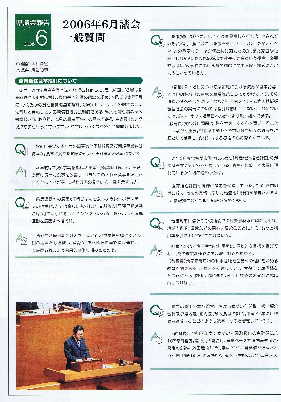 福岡県議会議員 吉村敏男 県政報告 第12号