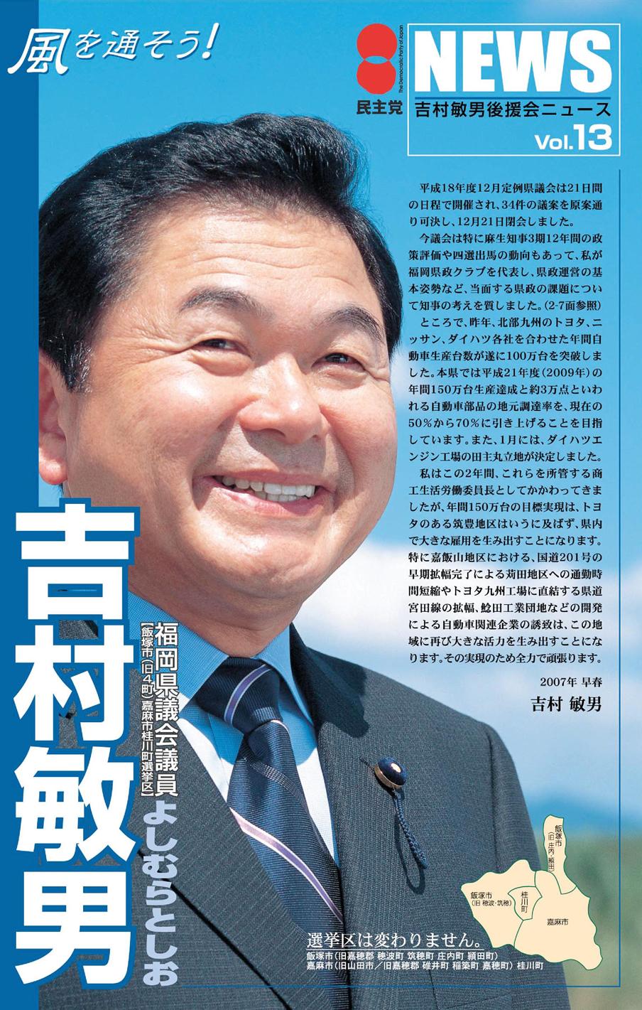 福岡県議会議員 吉村敏男 県政報告 第13号