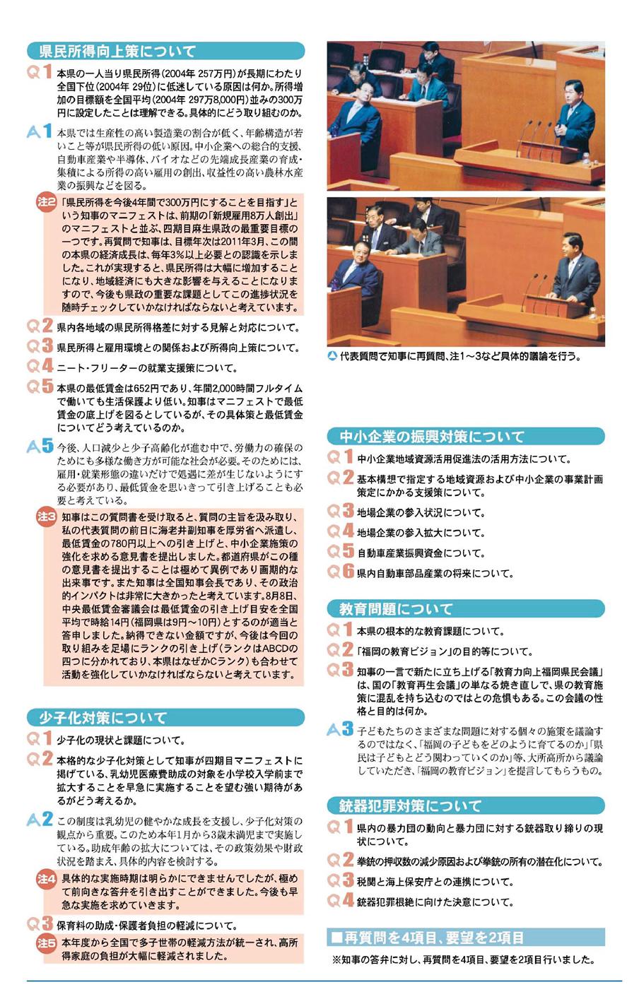 福岡県議会議員 吉村敏男 県政報告 第14号