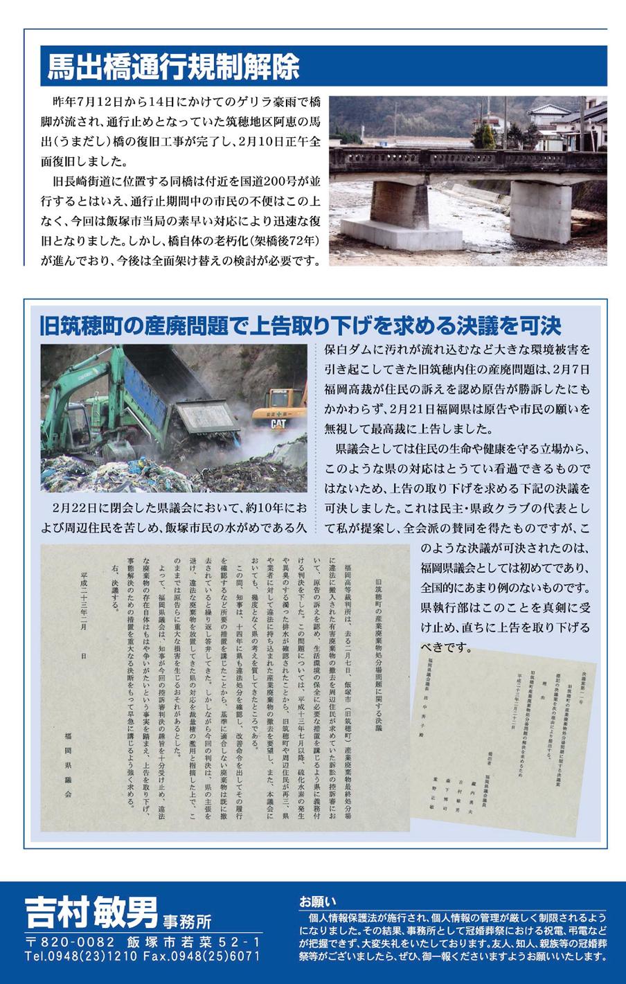 福岡県議会議員 吉村敏男 県政報告 第20号