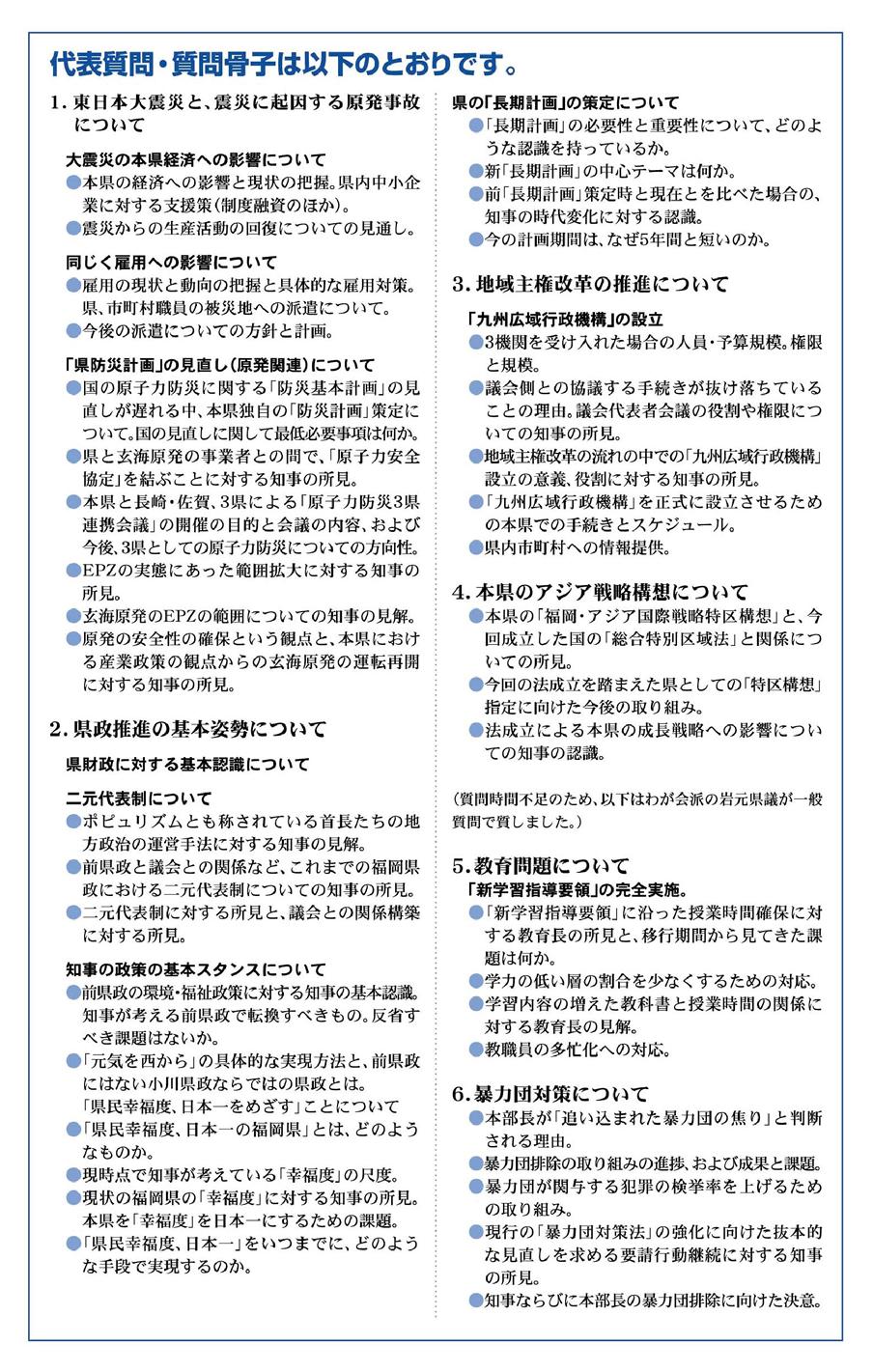 福岡県議会議員 吉村敏男 県政報告 第21号