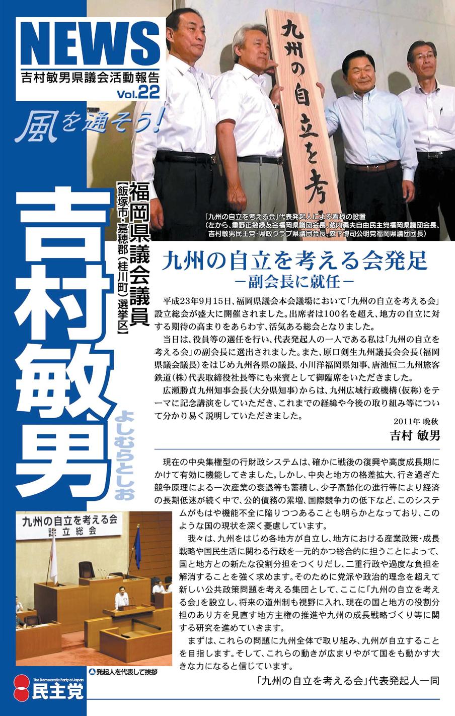 福岡県議会議員 吉村敏男 県政報告 第22号