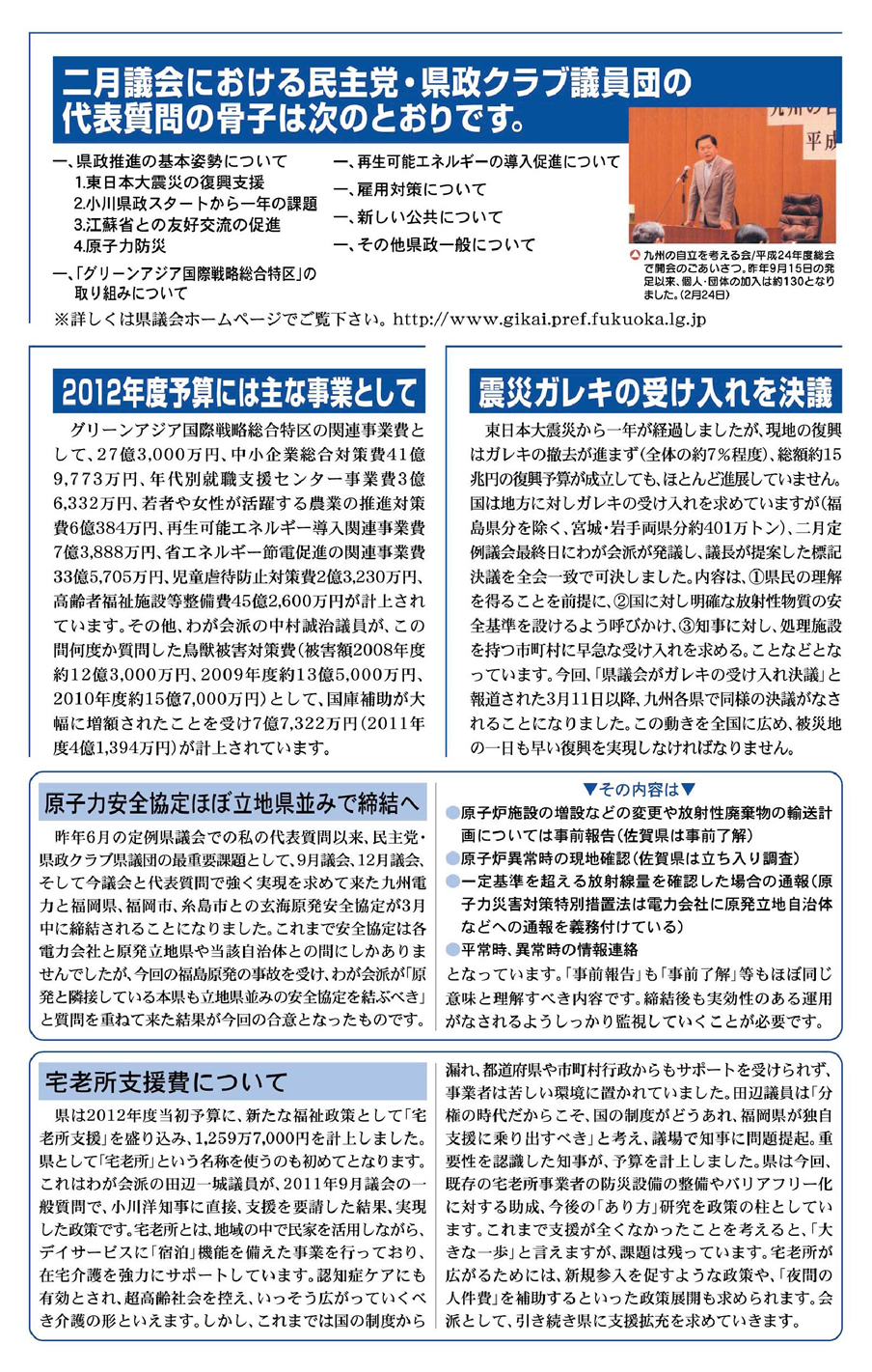福岡県議会議員 吉村敏男 県政報告 第24号
