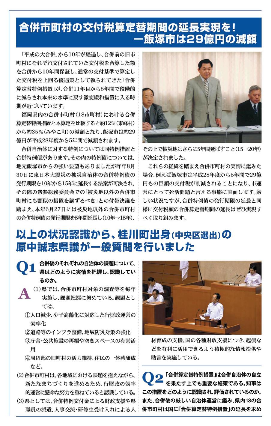 福岡県議会議員 吉村敏男 県政報告 第25号