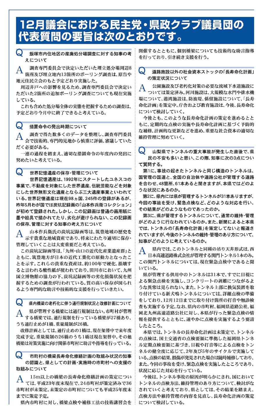 福岡県議会議員 吉村敏男 県政報告 第26号