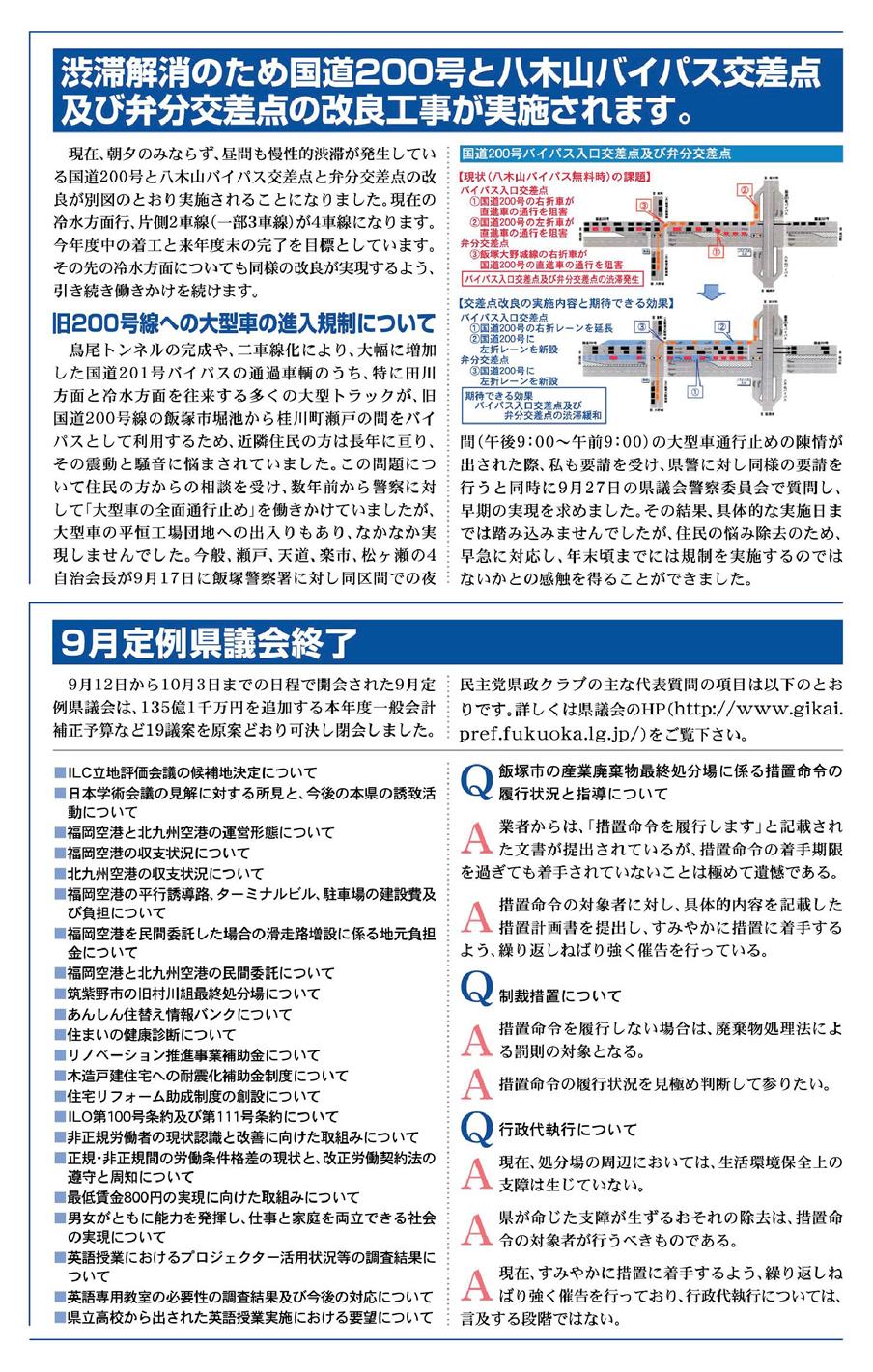 福岡県議会議員 吉村敏男 県政報告 第28号