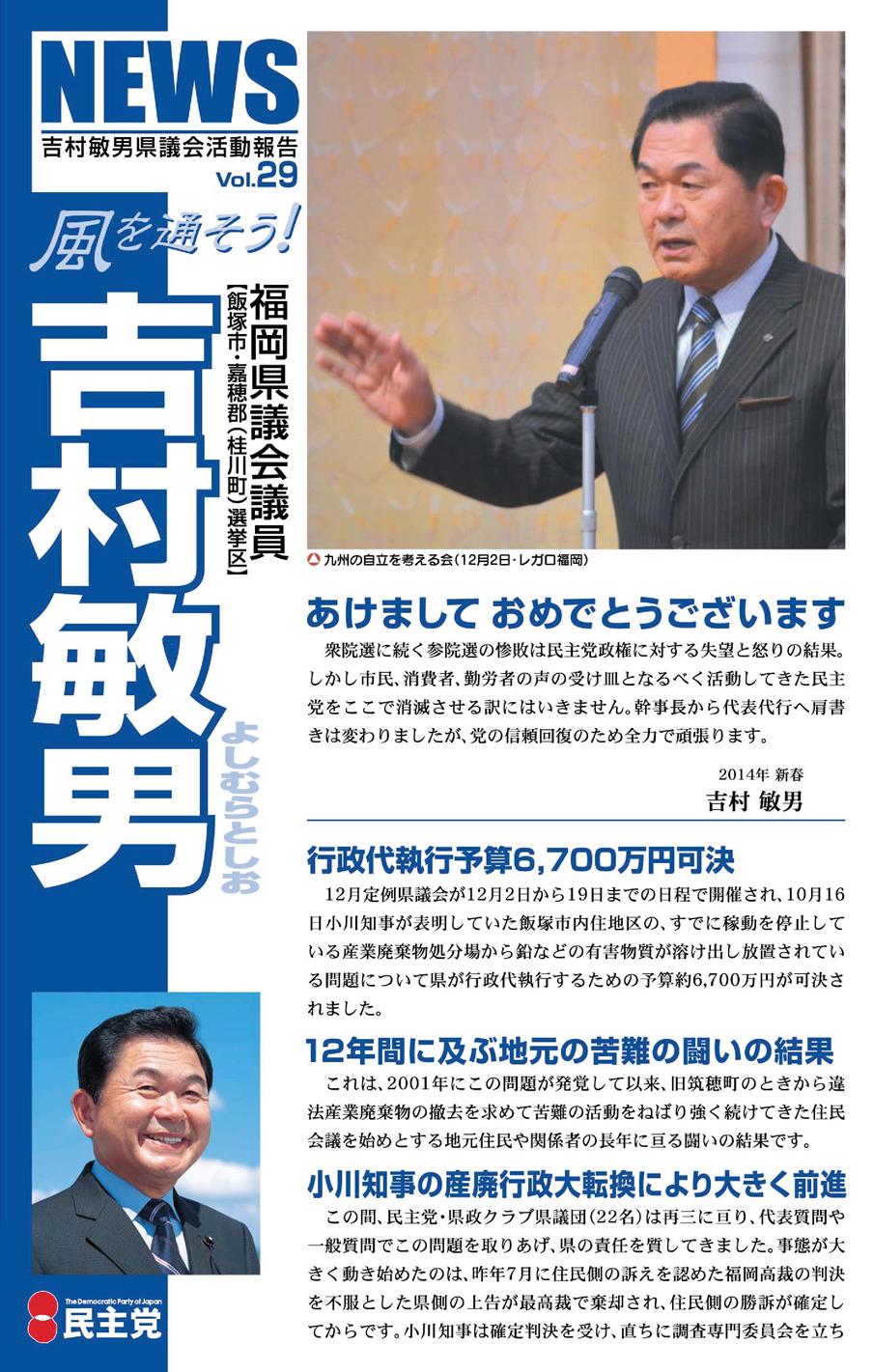 福岡県議会議員 吉村敏男 県政報告 第29号