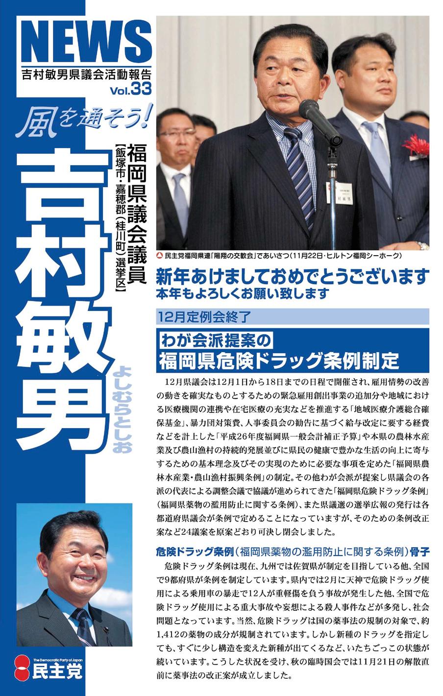 福岡県議会議員 吉村敏男 県政報告 第33号