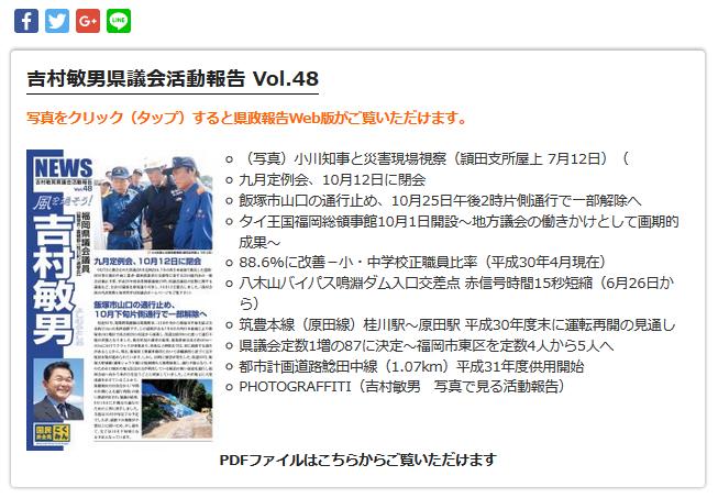 県議会活動報告 Vol.48 Web