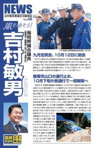 吉村敏男 県議会活動報告 Vol.48