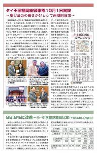 福岡県議会議員 吉村敏男 県議会活動報告 Vol.48
