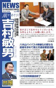 吉村敏男 県議会活動報告 Vol.49