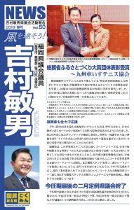 吉村敏男 県議会活動報告 Vol.50